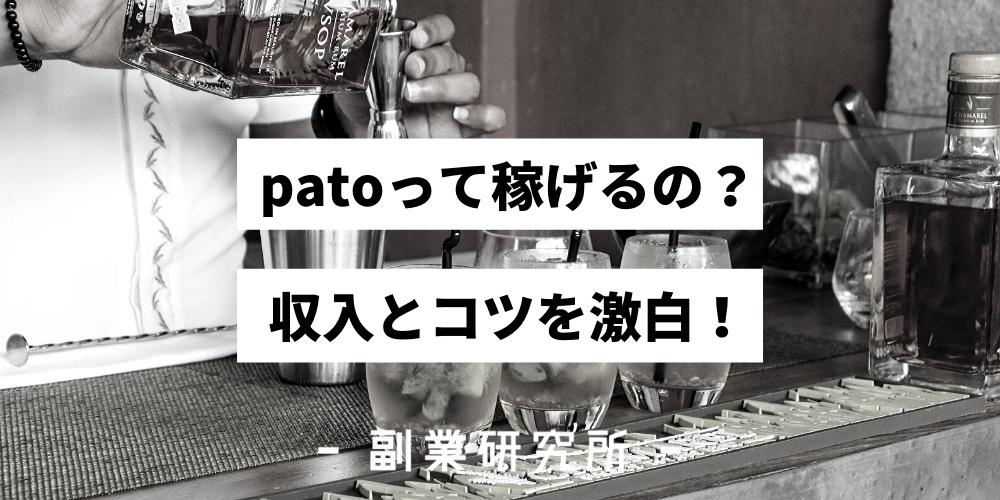 ギャラ飲みアプリpato(パト)って稼げるの?収入とコツを激白!
