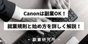 キャノン(Canon)は副業OK!就業規則と始め方を詳しく解説!