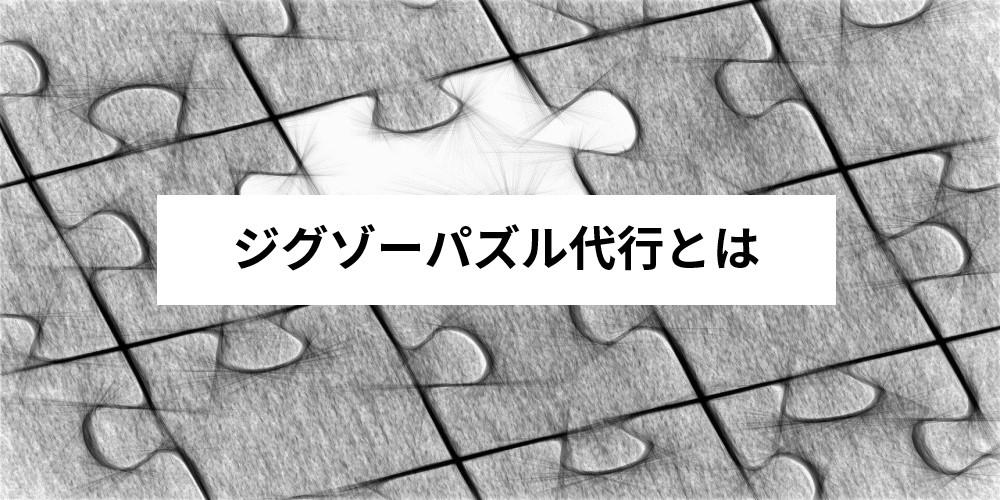 ジグゾーパズル代行とは