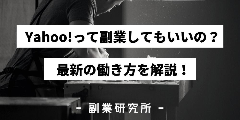【驚愕】ヤフーは副業OK!日本の最先端の働き方を紹介!