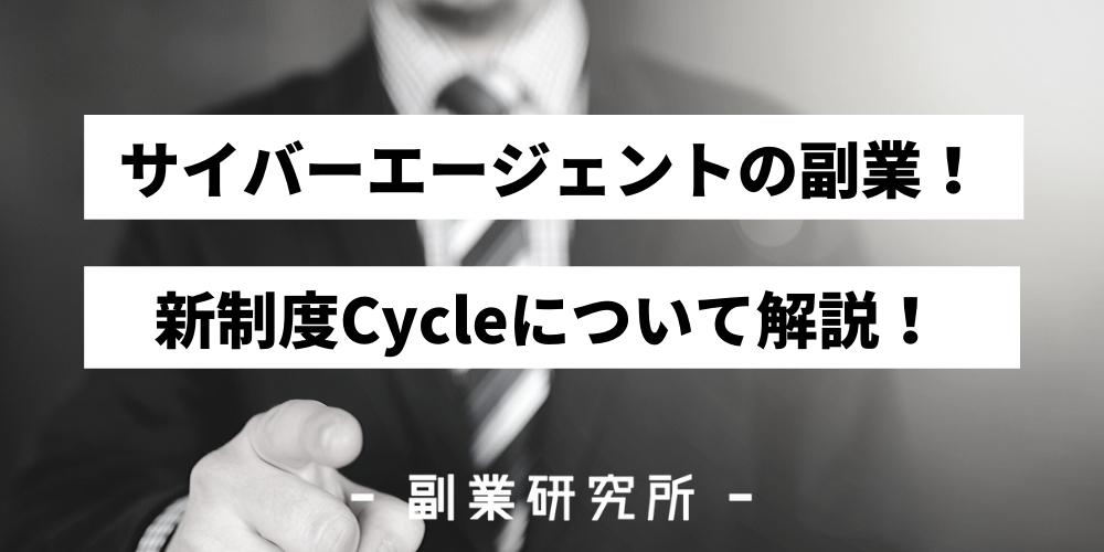 サイバーエージェントは副業をしても大丈夫!新制度Cycleについて解説!
