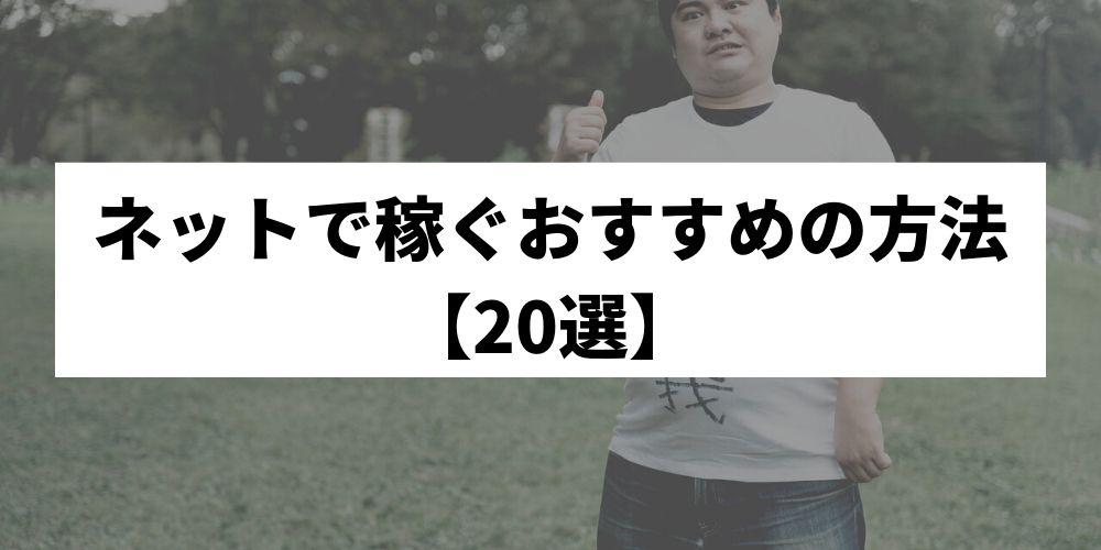 ネットで稼ぐおすすめの方法【20選】