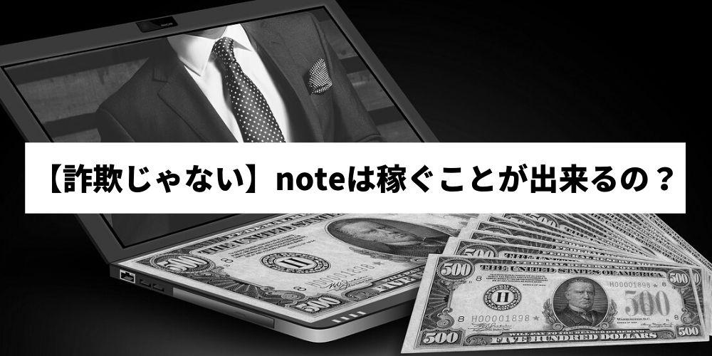 稼げるのnote