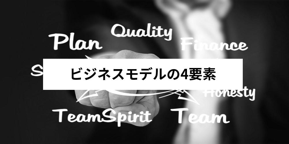 ビジネスモデルの4要素
