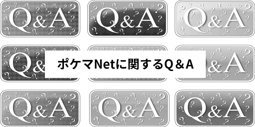 ポケマNetに関するQ&A