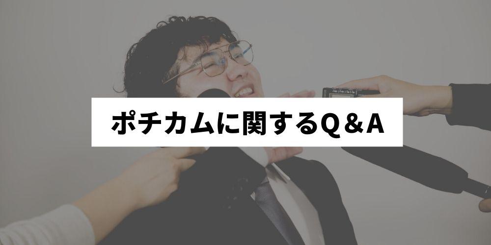 ポチカムに関するQ&A