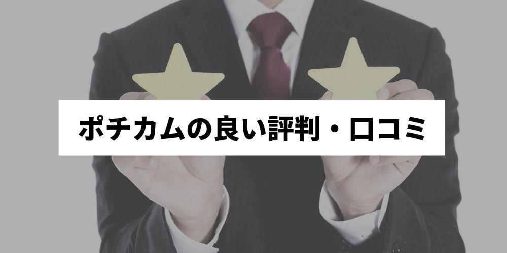 ポチカムの良い評判・口コミ