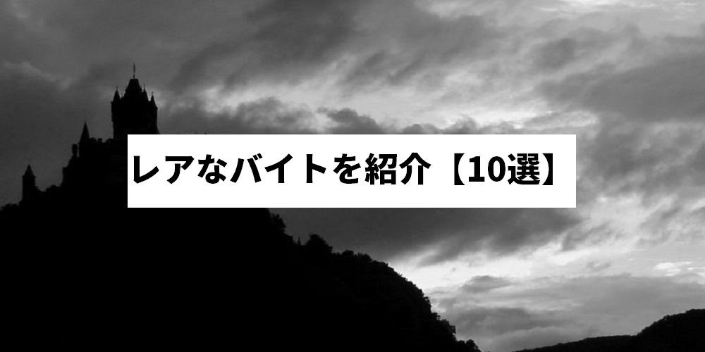 レアなバイトを紹介【10選】