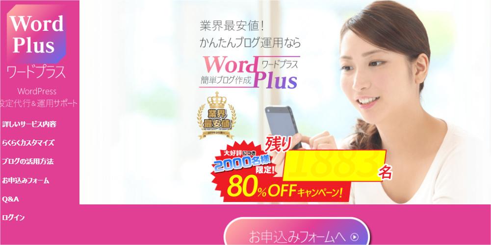 https://wordplus.online/?p=jp