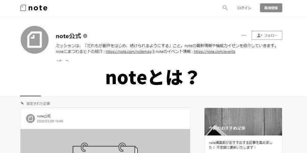 noteとは?