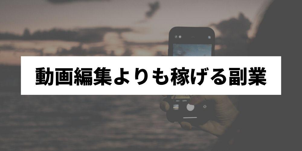 【厳選】動画編集よりも稼げる副業