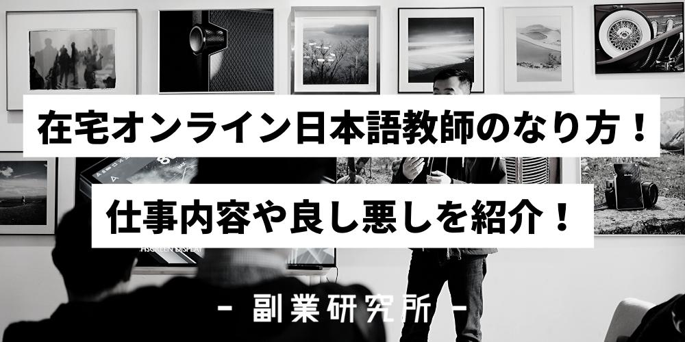 在宅オンライン日本語教師のなり方!仕事内容や良し悪しを紹介!