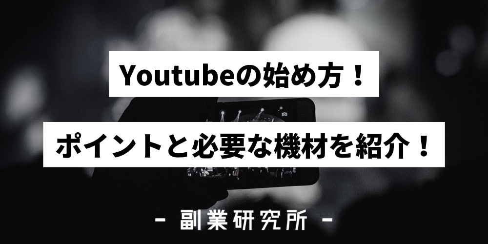 Youtubeの始め方!初心者が抑えるべきポイントと必要な機材を紹介!