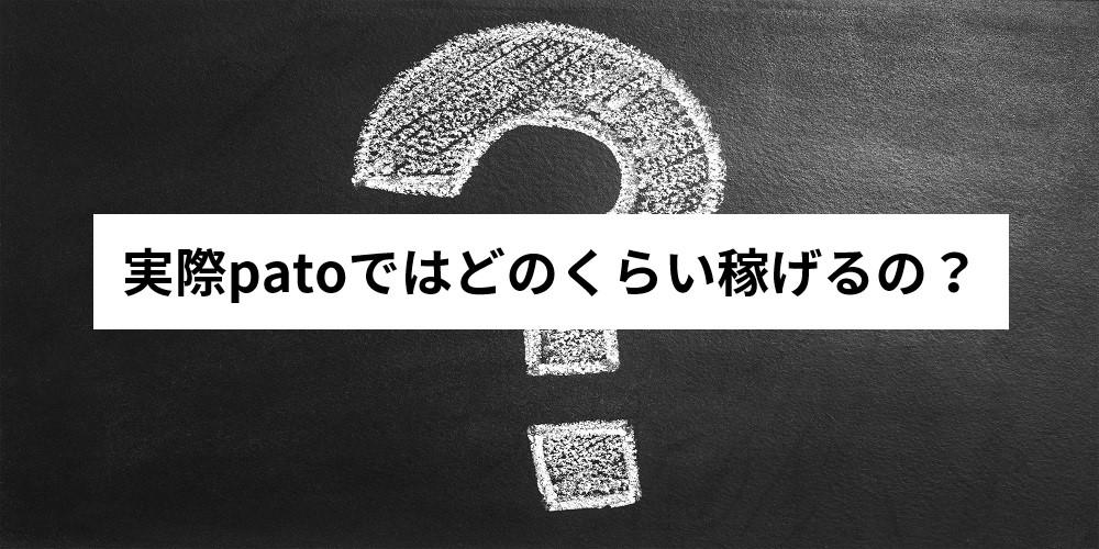 実際patoではどのくらい稼げるの?