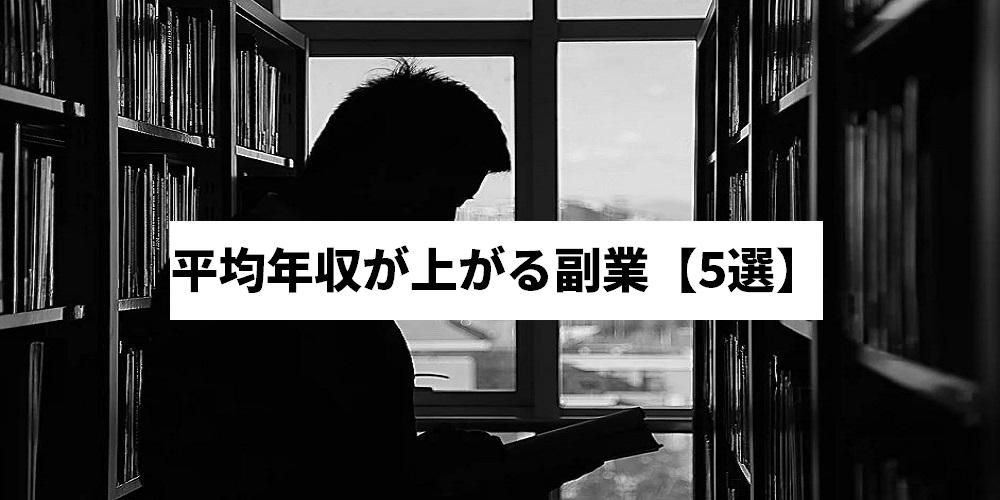 平均年収が上がる副業【5選】