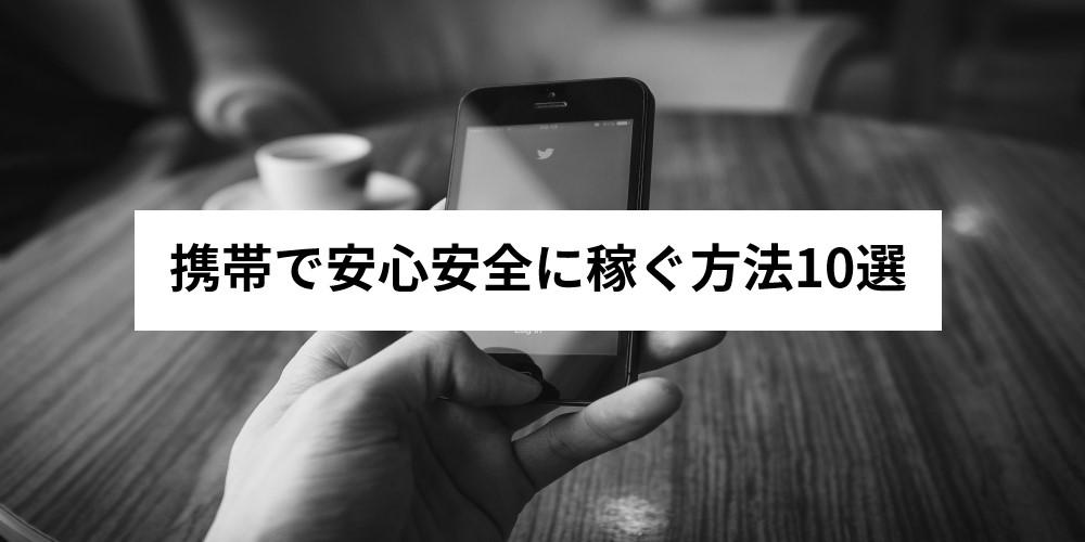 携帯で安心安全に稼ぐ方法10選