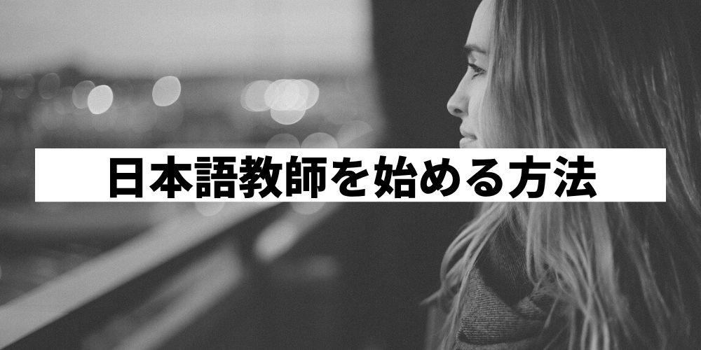 日本語教師を始める方法