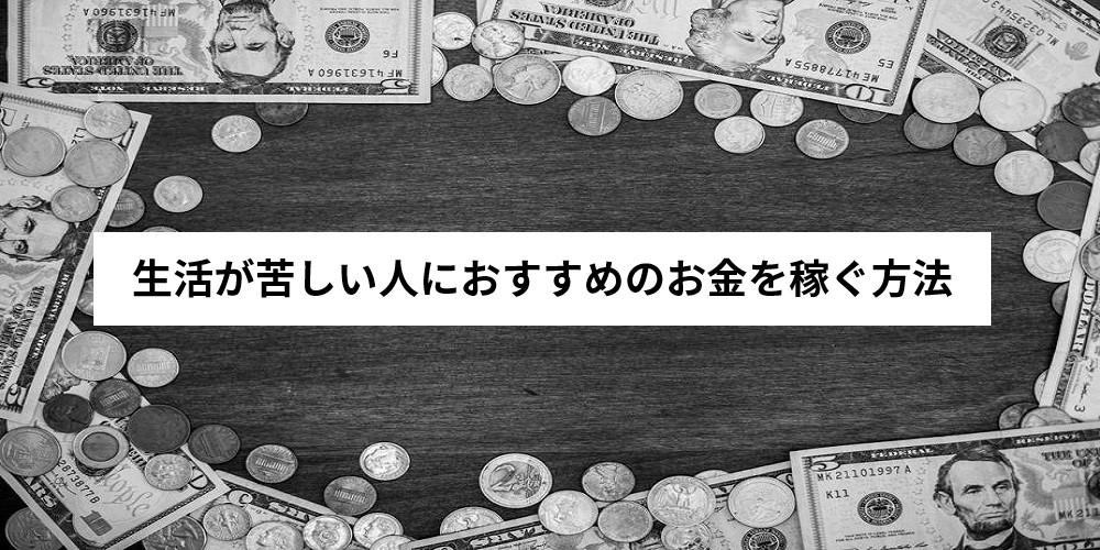 生活が苦しい人におすすめのお金を稼ぐ方法