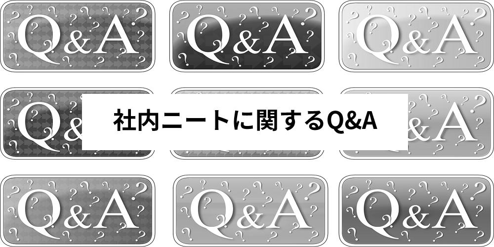 社内ニートに関するQ&A