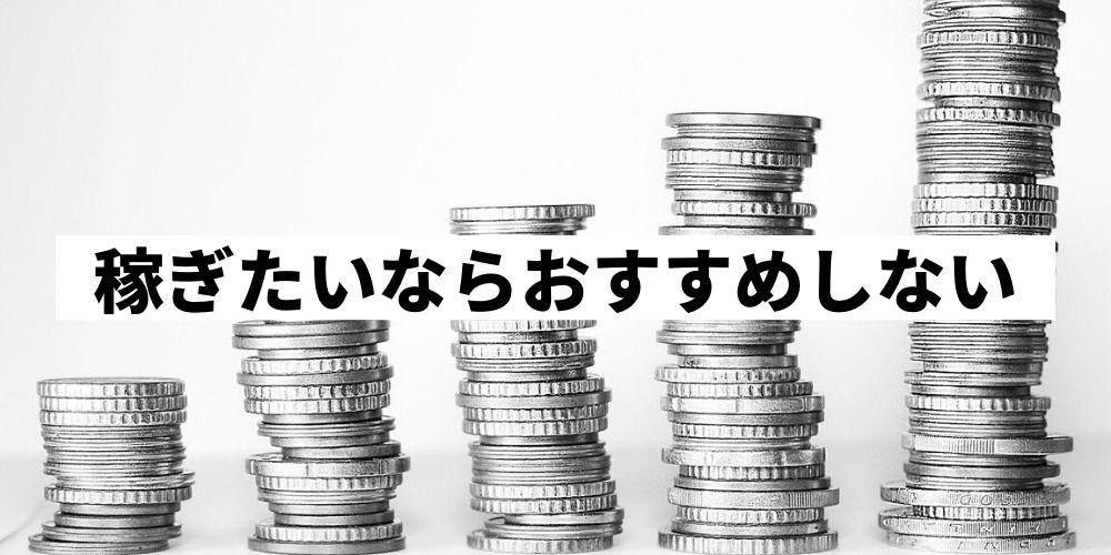オンライン日本語教師はおすすめしない