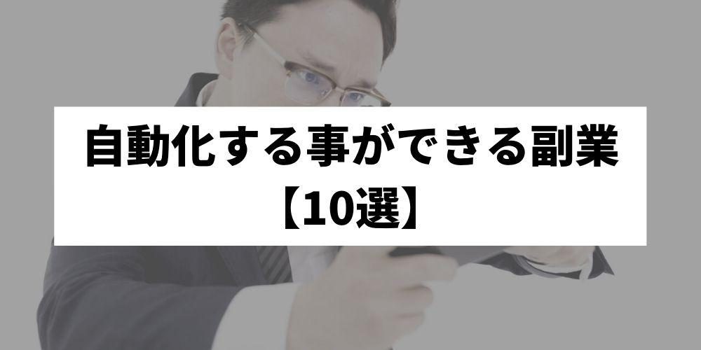 自動化する事ができる副業【10選】