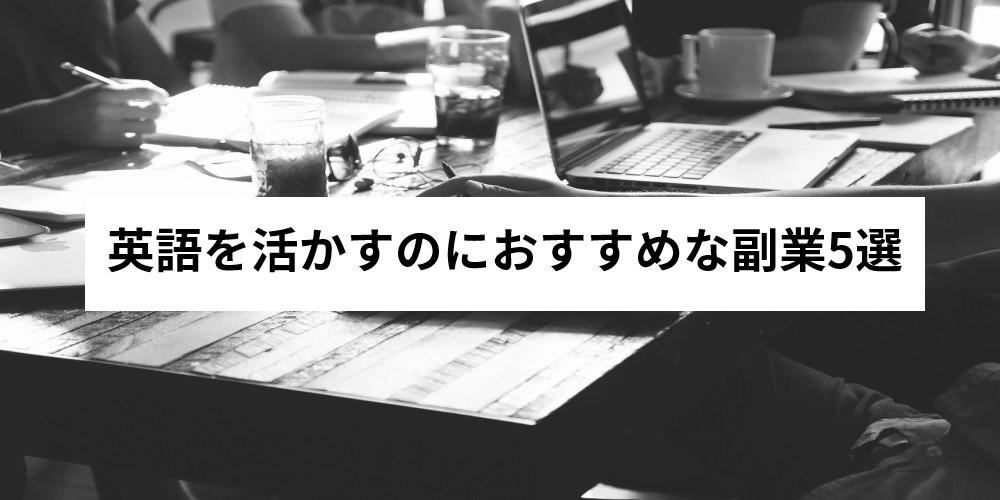英語を活かすのにおすすめな副業5選