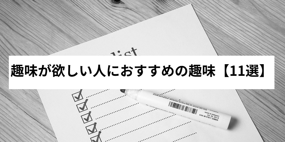 趣味が欲しい人におすすめの趣味【11選】