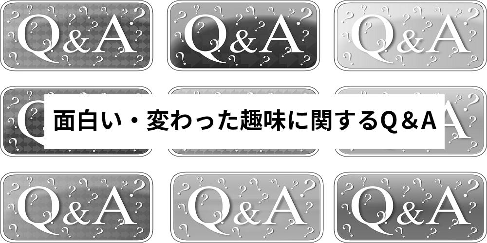面白い・変わった趣味に関するQ&A