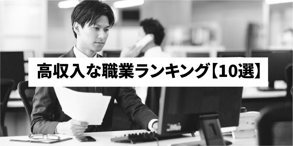 高収入な職業ランキング【10選】