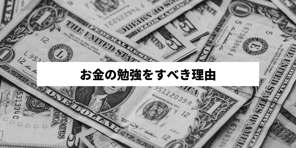 お金 勉強