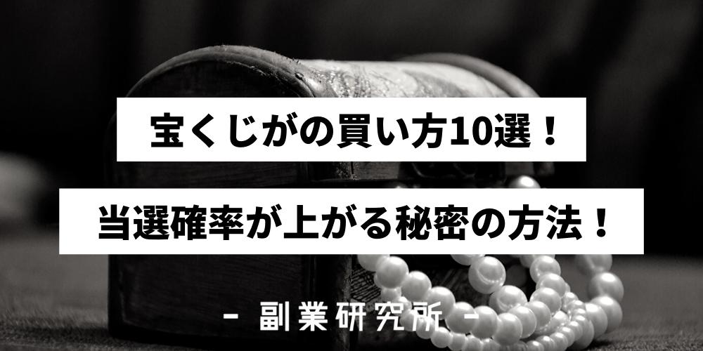 【高額当選】宝くじがの買い方10選!当選確率が上がる秘密の方法!