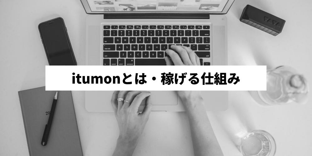 itumon