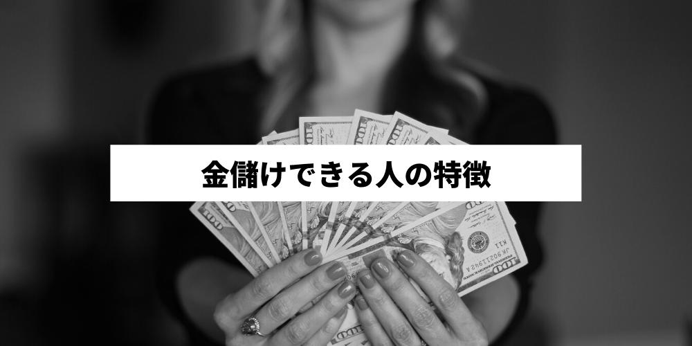 金儲けができる人の特徴