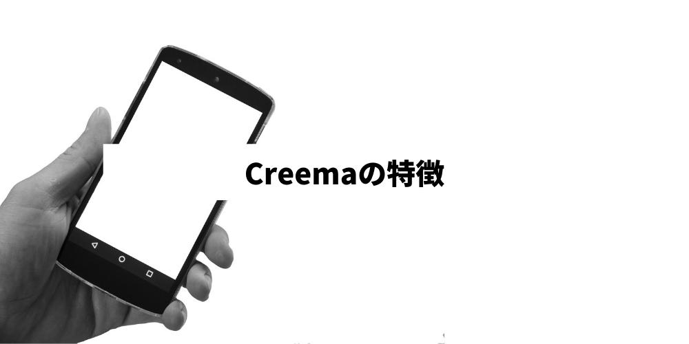 creema 特徴