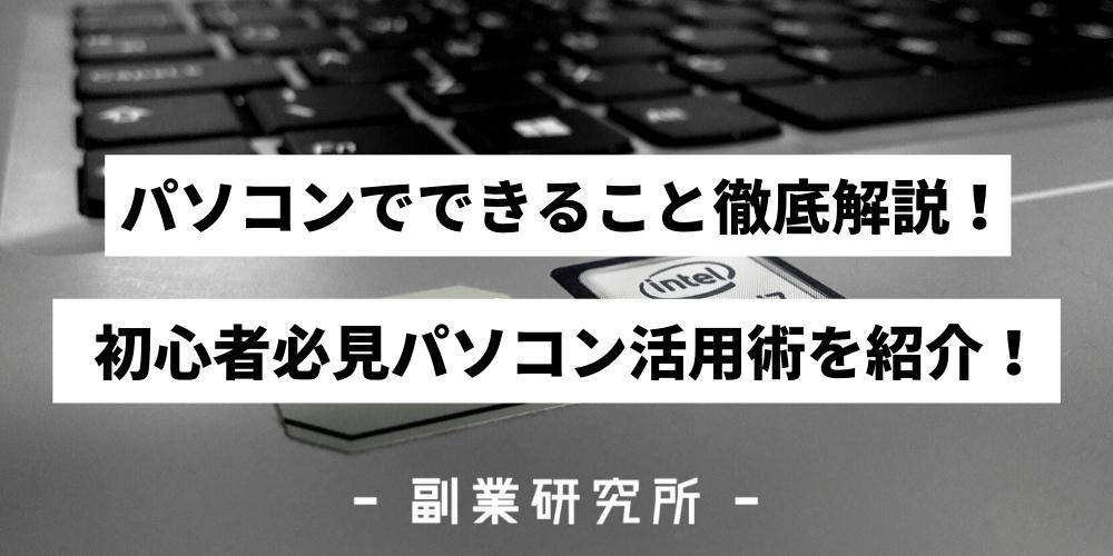 パソコンでできること徹底解説!初心者必見パソコン活用術を紹介!