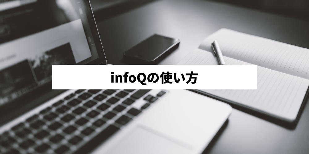 infoQの使い方