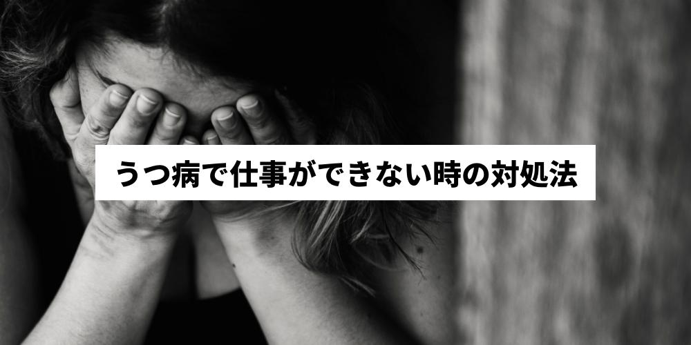 うつ病 対処法