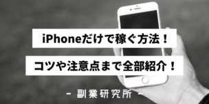 【必見】iPhoneだけで稼ぐ方法!コツや注意点まで全部紹介!