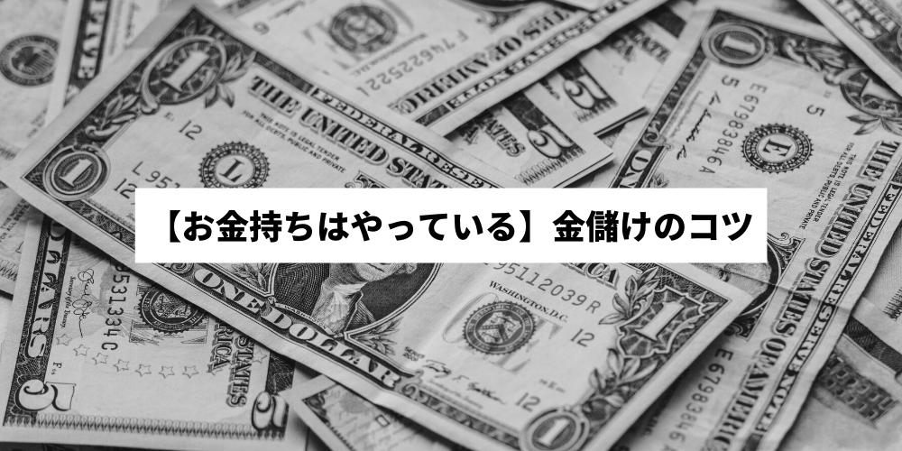 金儲け コツ