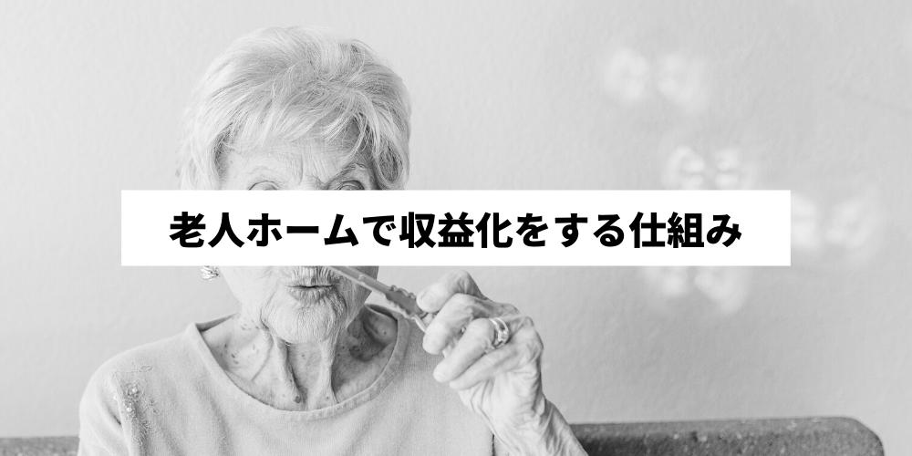 老人ホーム 収益化