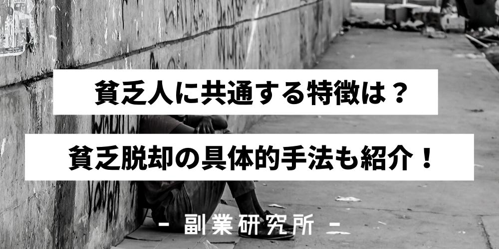 【絶見】貧乏人に共通する特徴は?貧乏脱却の具体的手法も紹介!