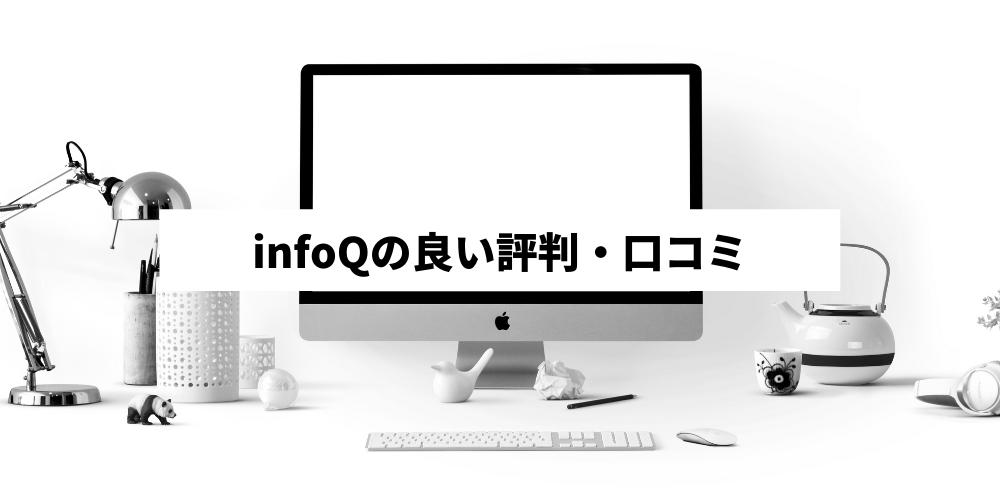 infoQ 良い