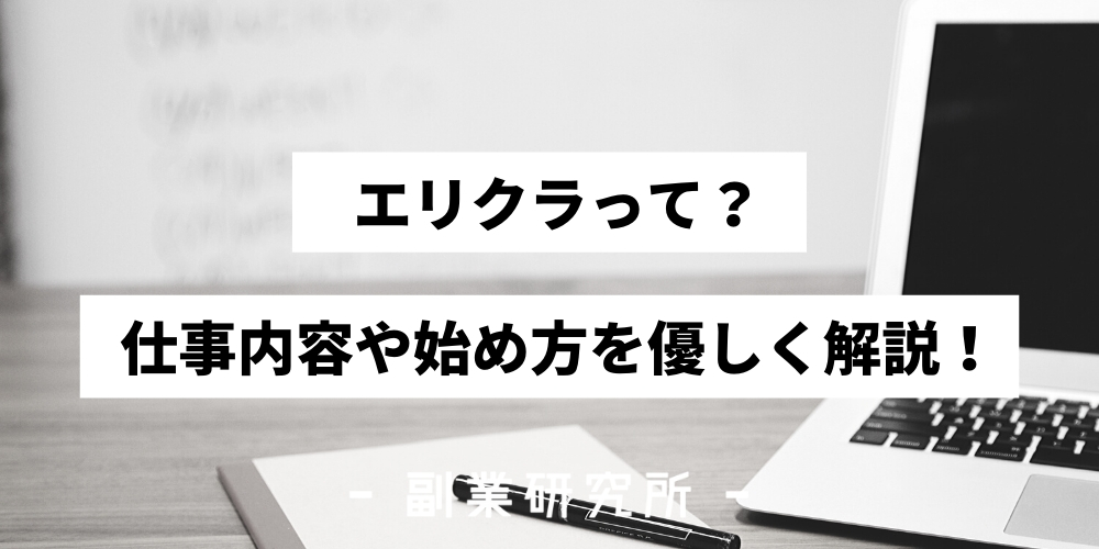 【口コミ・評価】エリクラって?仕事内容や始め方を優しく解説!
