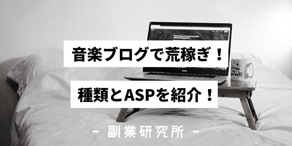 音楽ブログで荒稼ぎ!音楽アフィリエイトの種類とASPを紹介!