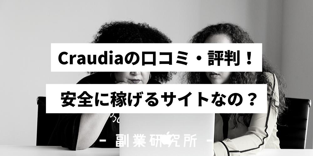 Craudia(クラウディア)の口コミ・評判!安全に稼げるサイトなの?