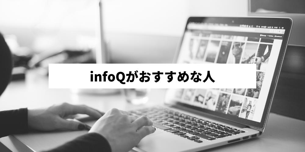 info おすすめ