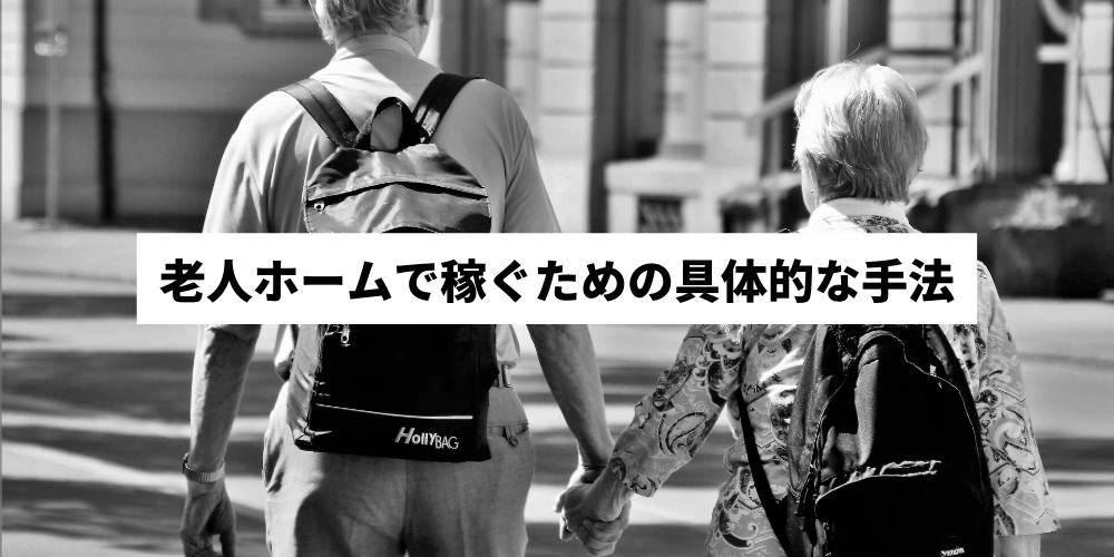 老人ホーム 具体的な手法