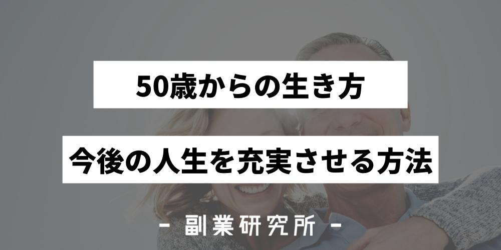 50 歳 生き方