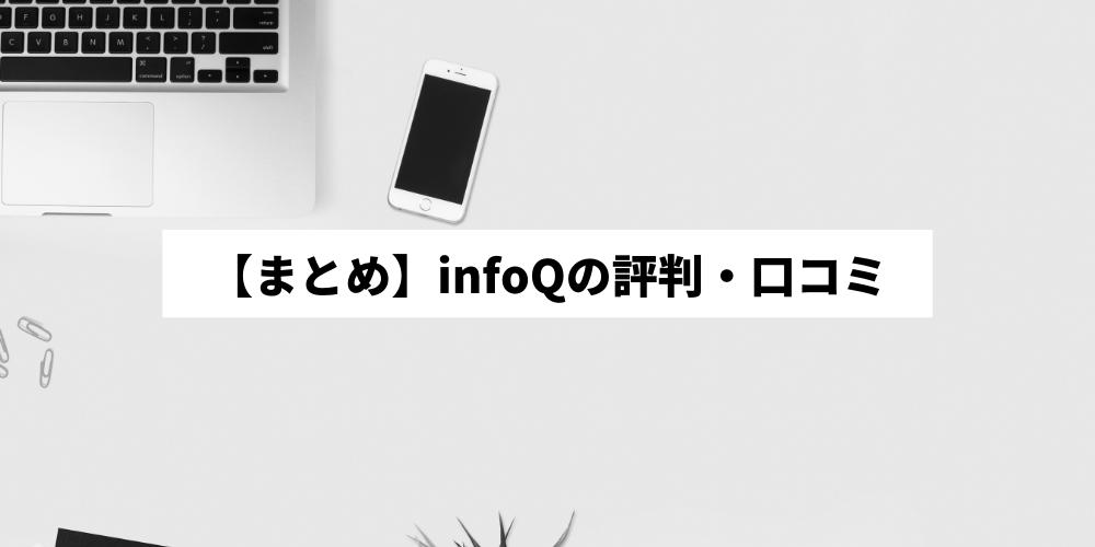 まとめ infoQ