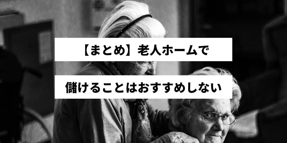 【まとめ】老人ホームって儲かるの?